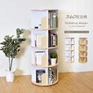 書櫃 書架 置物架 朵拉大容量旋轉書櫃 凱堡家居【H13278】