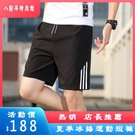 快速出貨 短褲 短褲男士夏季冰絲運動休閒五分潮流寬鬆大褲衩薄款速干沙灘中褲子