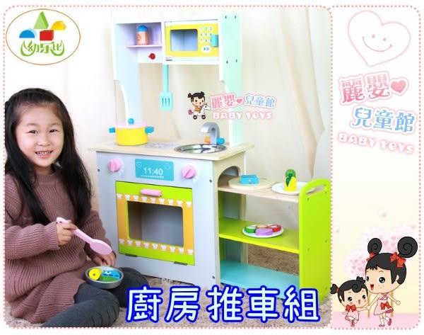 麗嬰兒童玩具館~扮家家酒-幼樂比木製廚房推車組.組裝灶台玩具.仿真廚房組合.角色扮演玩具