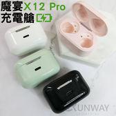 魔宴 Sabbat X12 Pro 專用充電艙 耳機充電盒 藍芽耳機收納盒 Type-C 充電接口