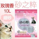 [寵樂子]《砂之粹》玫瑰香味 (CS-SZ-02) 貓砂 - 10L /  細砂 (超取只能1包)