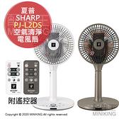 日本代購 2020新款 空運 夏普 PJ-L2DS 空氣清淨 電風扇 除菌離子 除臭 DC扇 立體擺頭 遙控器
