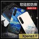 【萌萌噠】SONY Xperia10 II / Xperia1 II 文藝彩繪磨砂 卡通塗鴉 全包軟殼 超薄防指紋 手機殼 手機套