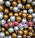 *粉粉寶貝*台灣製~外銷限定~金銀富貴雙色遊戲彩球 (球屋、球池專用)~100球~限量海洋球~波波球