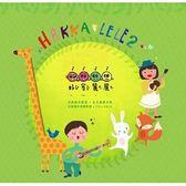 劉阿昌&打幫你樂團 好客麗麗 2 CD 免運 (購潮8)