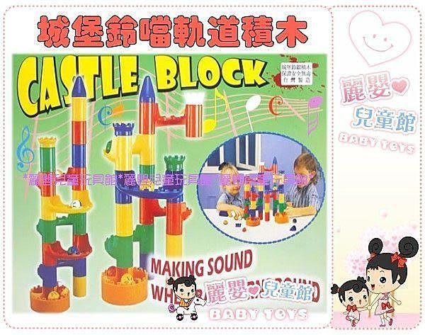 麗嬰兒童玩具館~台灣製百貨專櫃-彩色城堡響球鈴噹軌道滾球組-21pc