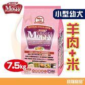 MOBBY莫比 羊肉&米-小型幼犬/狗飼料 7.5 kg【寶羅寵品】