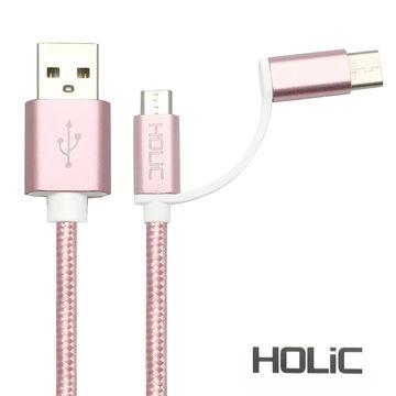HOLiC TYPE-C/MICRO兩用充傳線
