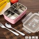 304不銹鋼學生飯盒帶蓋分格便當盒防燙長方形保溫快餐盒食堂簡約  自由角落