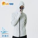 UV100 防曬 抗UV-防潑水全防護連帽外套-男