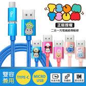 迪士尼Tsum Tsum正版授權 二合一Micro USB+Type-C防纏編織傳輸線(六款)【D31-9-7】