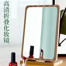 木質化妝鏡 高清木質化妝鏡子折疊大號臺式...