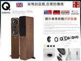 已到貨全新上市 ( 2018 8月 歐洲 EISA 最佳推薦) 英國 Q-Acoustics 3050i 落地式主喇叭