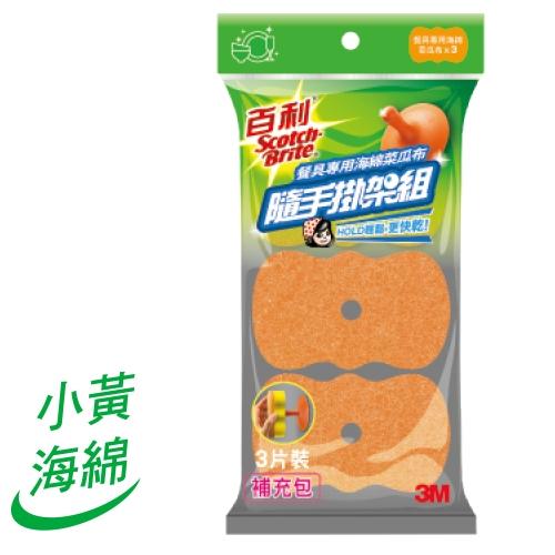 【奇奇文具】3M 41YUB-3MO 百利 菜瓜布隨手掛架組補充包-餐具3片