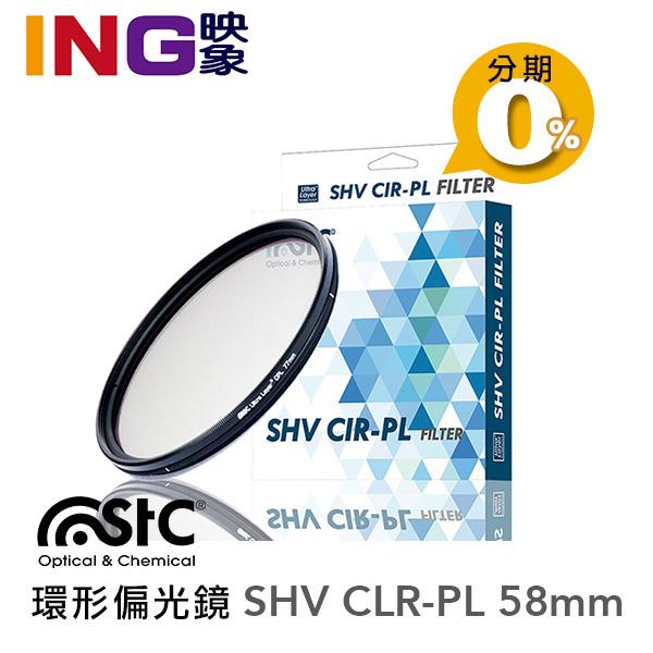 【24期0利率】STC 58mm SHV CPL 偏光鏡 (-1EV) 勝勢科技 台灣製造 一年保固 58 C-PL