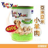 亞米亞米 狗狗罐頭小羊肉400g【寶羅寵品】