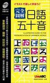 (二手書)完全圖解日語50音(口袋書)