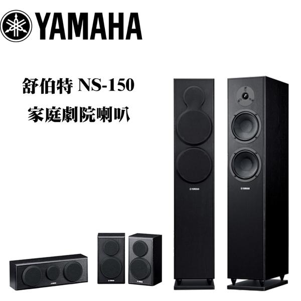 YAMAHA 山葉 NS-150 舒伯特 家庭劇院喇叭組【公司貨保固+免運】