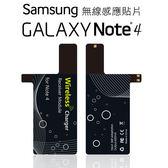 AHEAD 領導者 無線接收片 Samsung Galaxy Note4 N9100 N910U 感應貼片 Qi無線充電接收片 通過NCC認證