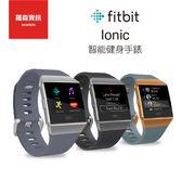 【分期零利率】Fitbit Ionic 智慧體感記錄器 運動手環 智慧手環 健身手環 GPS 防水 保固一年