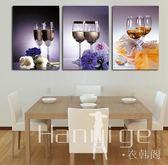壁畫 餐廳三聯畫 簡約無框畫餐廳酒杯掛畫 BH 衣涵閣
