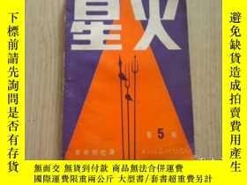二手書博民逛書店罕見《星火》第五輯,32開集體著,遼寧1983出版,6535號,