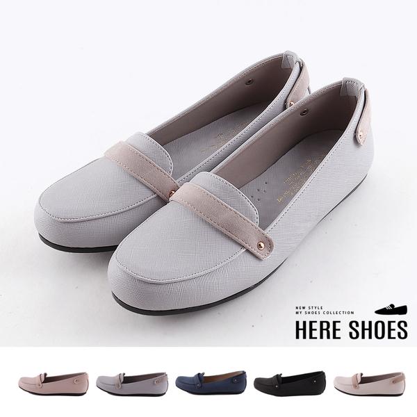 [Here Shoes]休閒鞋-乳膠鞋墊 MIT台灣製 極簡無印風 純色簡約 平底豆豆鞋 樂福鞋 OL通勤鞋-KT9287