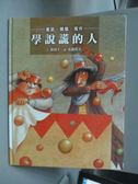 【書寶二手書T3/少年童書_QIW】學說謊的人_郝廣才
