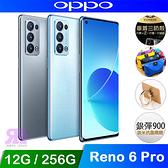 【OPPO】Reno6 Pro 5G (12G/256G) 6.55吋八核智慧手機-贈四角空壓殼+韓版收納包+指環支架+奈米噴劑