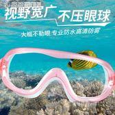 兒童泳鏡男女童大框防霧高清防水專業游泳鏡寶寶蛙鏡潛水護目眼鏡 「繽紛創意家居」