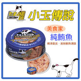 【日本直送】日本三洋 小玉傳說-美食家系列-純鮪魚(31) 80g-53元 可超取(C002J12)