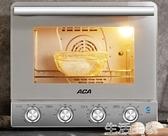 烤箱 ACA電烤箱家用烘焙立式多功能小型大容量38升小烤箱30商用40L烘烤 mks生活主義