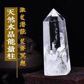 打磨天然白水晶水晶柱