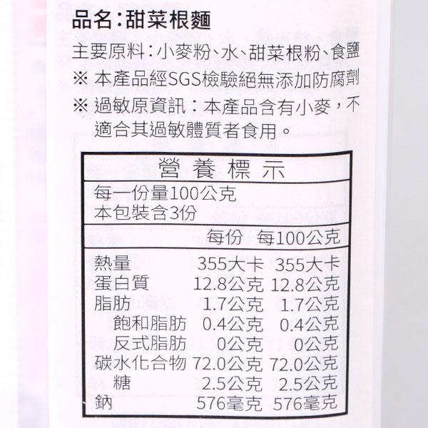 【大呷麵本家】甜菜根麵條 300g(賞味期限:2020.03.22)