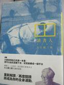 【書寶二手書T1/翻譯小說_HJU】讀書人-讀書講義_許金龍, 大江健三郎