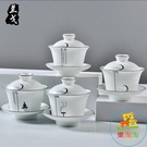 單個 茶具蓋碗功夫陶瓷茶碗三才杯家用敬茶碗泡茶杯【樂淘淘】