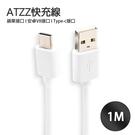 ATZZ加粗線 1米 安卓/蘋果/Type-C 快充線可傳輸 iphone/三星/華碩/小米/SONY/HTC