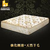 ASSARI-典藏厚緹花布三線強化側邊獨立筒床墊(雙大6尺)