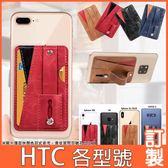 HTC U12+ U12 life Desire12+ UUltra U11 EYEs U11+插卡支架 透明軟殼 手機殼 空壓殼 保護殼 訂製