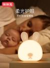 咪咪兔小夜燈嬰兒喂奶護眼臥室床頭柔光伴睡眠燈充電式臺燈小夜燈