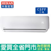 HERAN禾聯3-5坪1級HI/HO-G23C變頻冷專分離式冷氣_含配送到府+標準安裝【愛買】