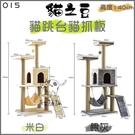 貓之豆[015貓跳台貓抓板,米色/銀灰,高度140cm](免運)