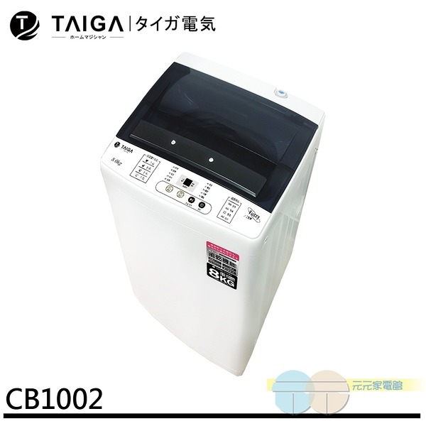 限區配送+基本安裝*元元家電館*本 TAIGA 8kg全自動單槽洗衣機 CB1002