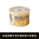 低醣生酮[Golden Churn] 金...