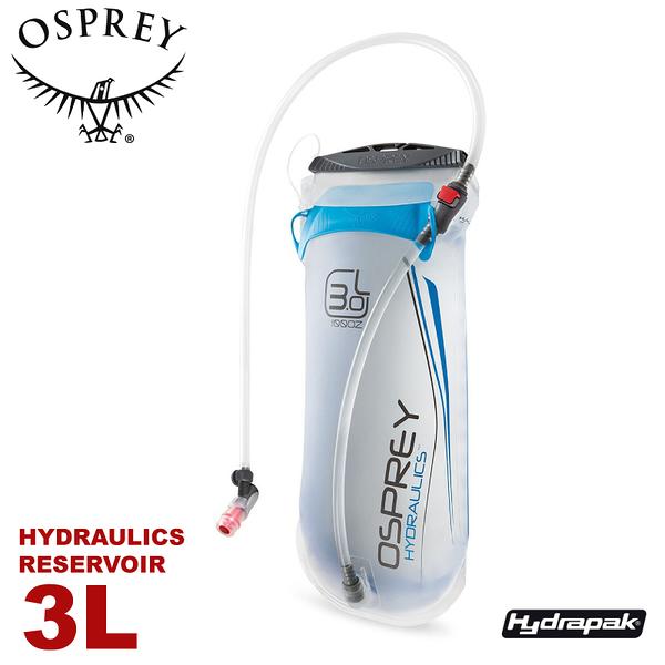 【OSPREY 美國 Hydraulics Reservoir 3L 水袋《真誠藍》】不含BPA.PVC/三鐵/馬拉松/運動水袋