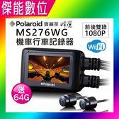 Polaroid 寶麗萊 MS 276 WG【送三好禮】前後1080P SONY WIFI GPS校時 機車行車紀錄器 業界第一