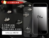 《職人防護首選》9H防爆 for富可視 InFocus M510 5吋 螢幕保護鋼化玻璃貼膜