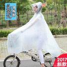 雨衣 可拆卸雙帽檐帶面罩透明單人騎行雨披
