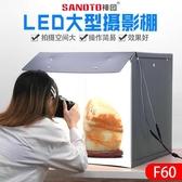 神圖F60摺疊攝影棚補光燈柔光箱LED攝影燈箱拍攝拍照道具套裝QM『櫻花小屋』