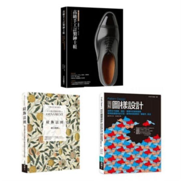 紋飾理論+實務及皮鞋工藝套書(共三冊):紋飾法則+ Pattern Design...【城邦讀書花園】